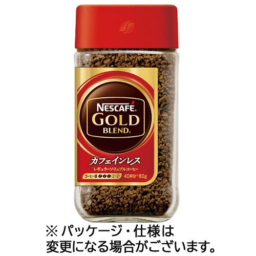 ネスレ ネスカフェ ゴールドブレンド カフェインレス 80g瓶 1本