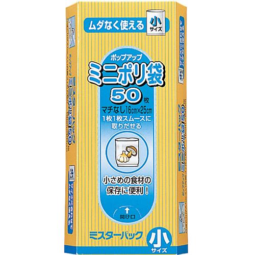 三菱アルミニウム ミスターパック ミニポリ袋 小 1パック(50枚)