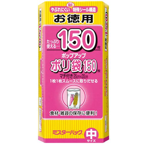 三菱アルミニウム ミスターパック ポリ袋 中 マチ付 1パック(150枚)