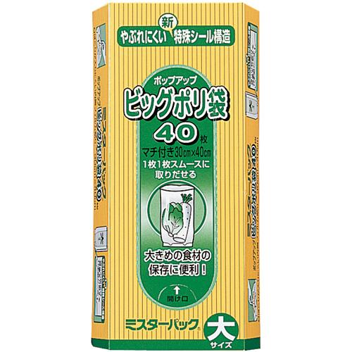 三菱アルミニウム ミスターパック ビッグポリ袋 大 マチ付 1パック(40枚)