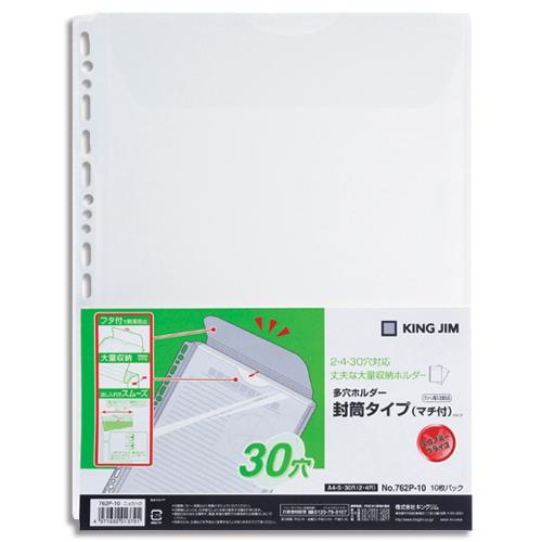 キングジム 多穴ホルダー封筒タイプ A4タテ 2・4・30穴 乳白 マチ付 762P-10 1パック(10枚)