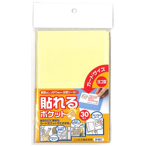 ニックス 貼れるポケット カードサイズ ヨコ型 TP-30Y 1パック(30枚)