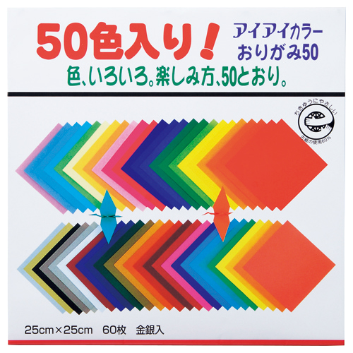 エヒメ紙工 カラーおりがみ50 250×250mm 50色 E-5025 1パック(60枚)