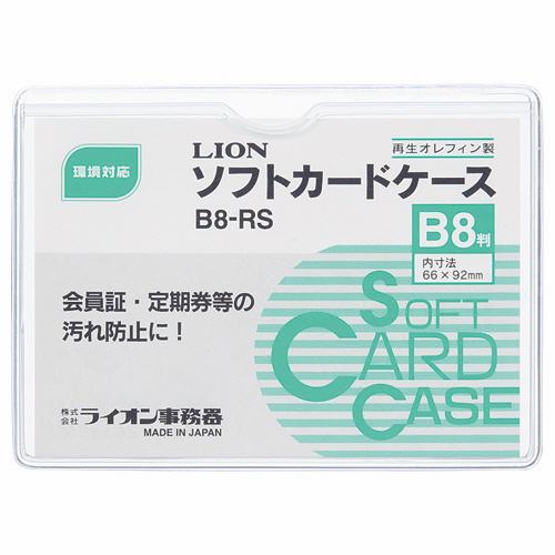 ライオン事務器 ソフトカードケース 軟質タイプ B8 再生オレフィン B8-RS 1枚