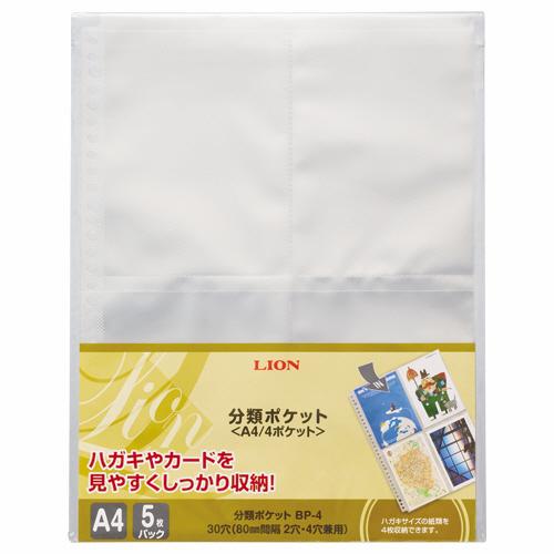 ライオン事務器 分類ポケット A4タテ 2・4・30穴 片面4ポケット BP-4 1パック(5枚)