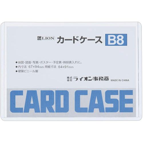 ライオン事務器 カードケース 硬質タイプ B8 PVC 1枚