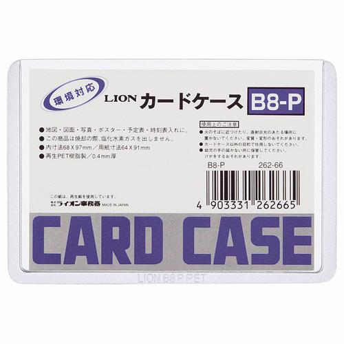 ライオン事務器 カードケース 硬質タイプ B8 再生PET B8-P 1枚