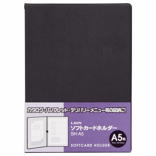 ライオン事務器 ソフトカードホルダー A5 ブラック SH-A5 1冊