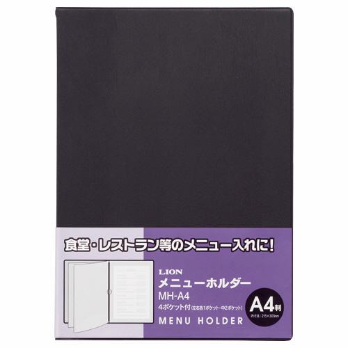 ライオン事務器 メニューホルダー A4 ブラック MH-A4 1冊