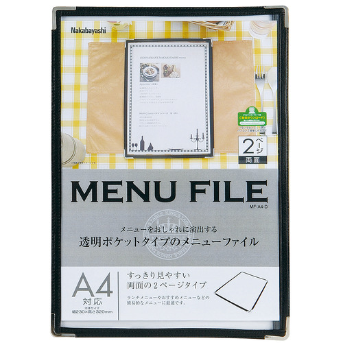 ナカバヤシ メニューファイル フチ付A4タイプ 2ページ 両面 MF-A4D 1冊