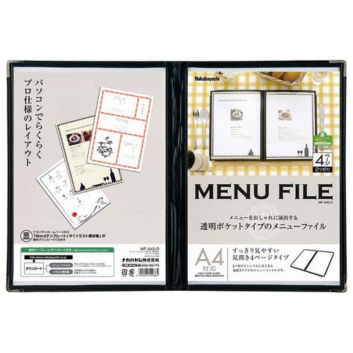 ナカバヤシ メニューファイル フチ付A4タイプ 4ページ 2ツ折 MF-A42-D 1冊