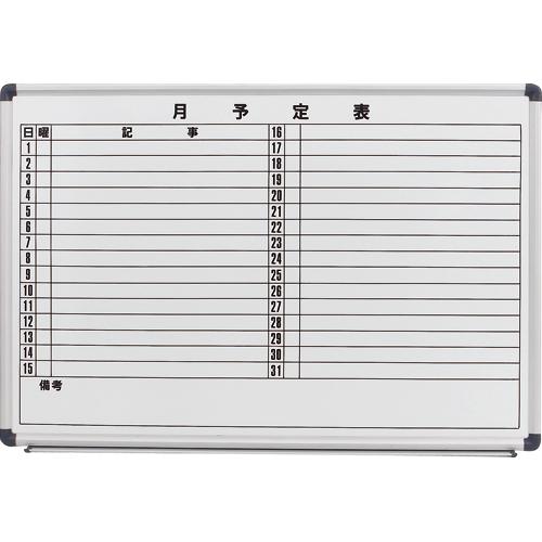 コマイ ホーローホワイトボード アルミ枠 月予定表 ヨコ型 900×600mm HBP-23HMW 1枚
