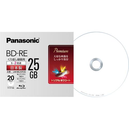 パナソニック 録画用BD-RE 25GB 2倍速 5mmスリムケース LM-BE25P20 1パック(20枚)