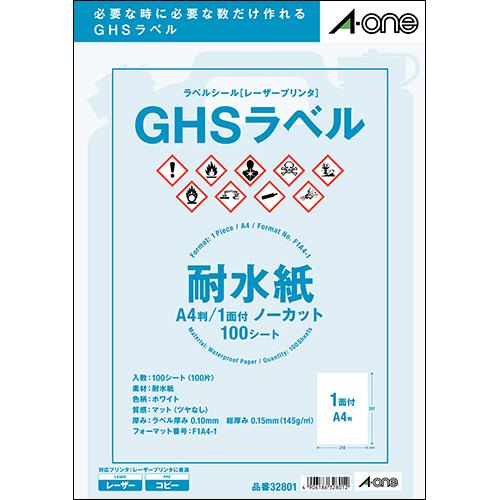 エーワン ラベルシール[レーザープリンタ] GHSラベル(耐水紙タイプ) ホワイト A4判 ノーカット 32801 1冊(100シート)