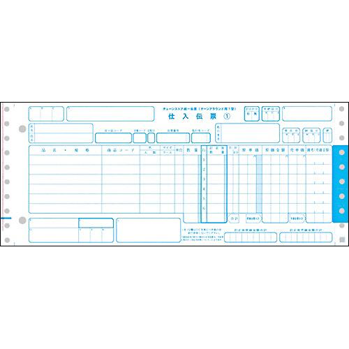 TANOSEE チェーンストア統一伝票 ターンアラウンド1型 12×5インチ 5枚複写 1箱(1000組)