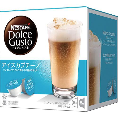 ネスレ ネスカフェ ドルチェグスト専用カプセル アイスカプチーノ 1箱(8個)