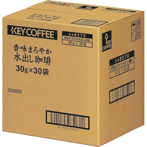 キーコーヒー 香味まろやか水出し珈琲 1箱(30バッグ)