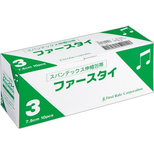 ファーストレイト ファースタイ(伸縮包帯) 3号 7.5cm×9m FR-303 1箱(10巻)