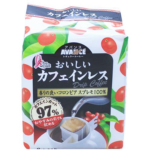 国太楼 アバンス おいしいカフェインレス ドリップコーヒー 1パック(8袋)