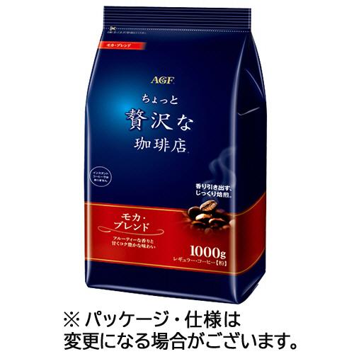 AGF マキシム ちょっと贅沢な珈琲店 レギュラーコーヒー モカブレンド 1000g(粉) 1袋