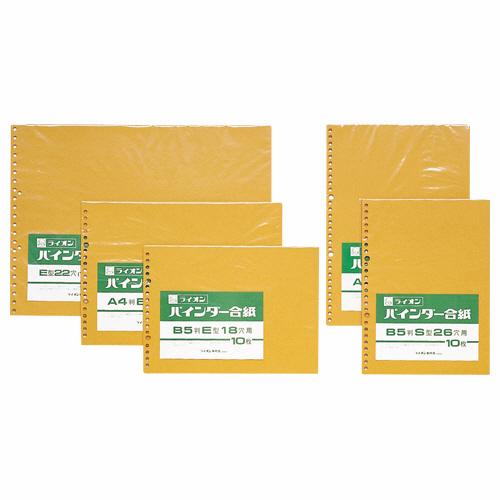 ライオン事務器 バインダー合紙 A4タテ 30穴 155-61 1パック(10枚)