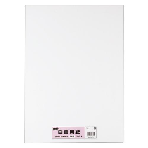 TANOSEE 白画用紙 四つ切 1パック(10枚)