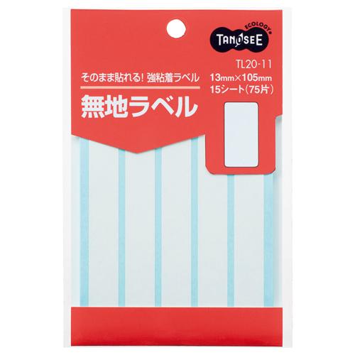 TANOSEE 無地ラベル 13×105mm 1パック(75片:5片×15シート)