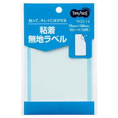TANOSEE 貼ってはがせる無地ラベル 75×105mm 1パック(10片:1片×10シート)