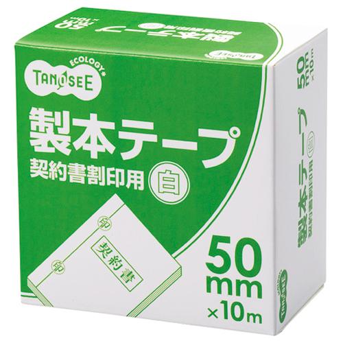 TANOSEE 製本テープ 契約書割印用 50mm×10m ホワイト 1巻