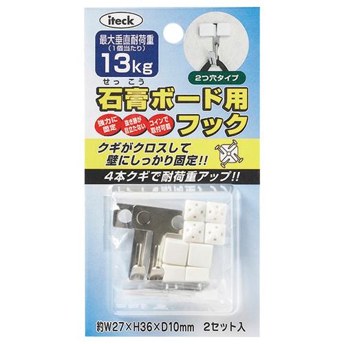 アイテック 石膏ボード用フック 耐荷重約13kg KSBF-22 1パック(2個)