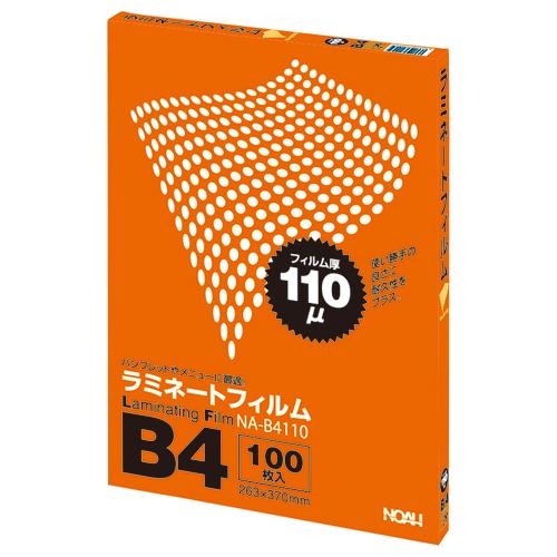 NOAH ラミネートフィルム B4 110μ NA-B4110 1パック(100枚)