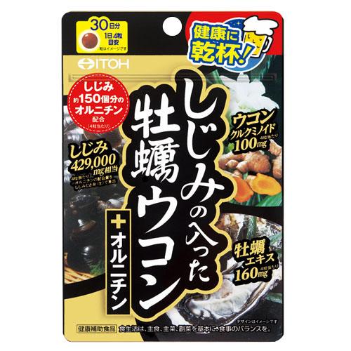 井藤漢方製薬 しじみの入った牡蠣ウコン+オルニチン 30日分 300mg/粒 1個(120粒)