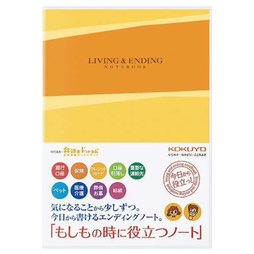 コクヨ エンディングノート もしもの時に役立つノート セミB5 32枚 LES-E101 1冊