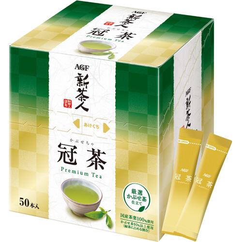 AGF 新茶人 インスタントスティック 冠茶(かぶせちゃ) 0.8g 1箱(50本)