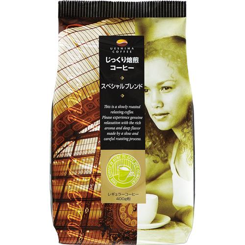 ウエシマコーヒー じっくり焙煎コーヒー スペシャルブレンド 400g(粉) 1袋
