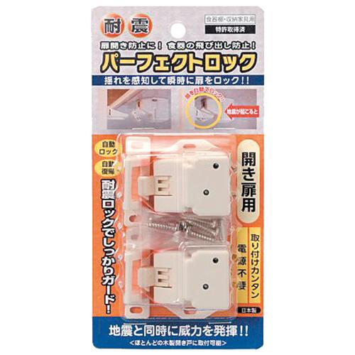 杉田エース 耐震パーフェクトロック 開き扉用 PF-023 1パック(2セット)