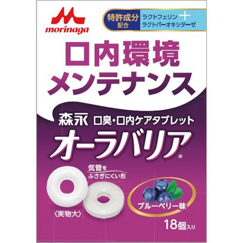 森永乳業 口臭・口内ケアタブレット オーラバリア ブルーベリー味 1箱(18個)