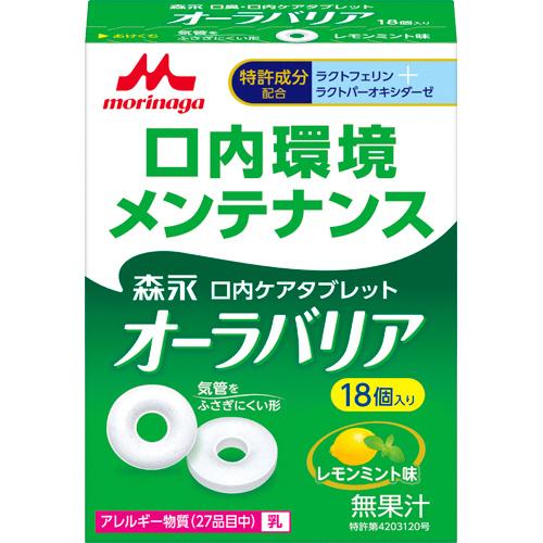 森永乳業 口臭・口内ケアタブレット オーラバリア レモンミント味 1箱(18個)