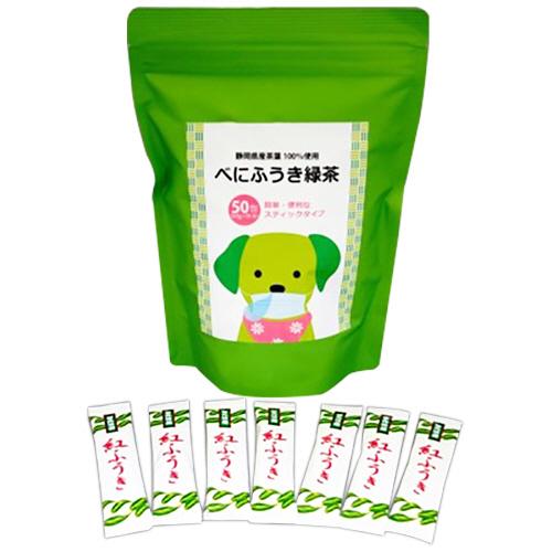 カネイ一言製茶 べにふうき緑茶 粉末茶 0.7g 1パック(50本)