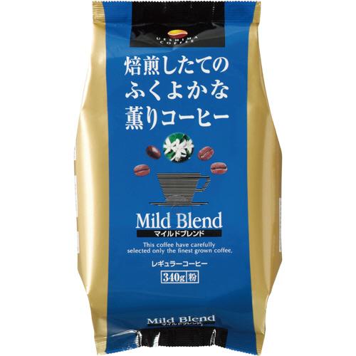 ウエシマコーヒー 焙煎したてのふくよかな薫りコーヒー マイルドブレンド 340g(粉) 1袋
