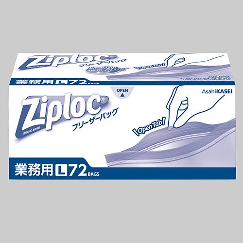 旭化成ホームプロダクツ 業務用ジップロック フリーザーバッグ お徳用 L 1パック(72枚)