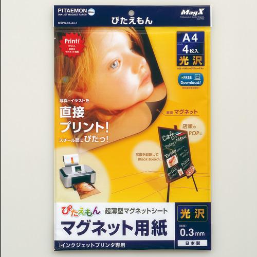 マグエックス ぴたえもん インクジェットプリンタ専用マグネットシート 光沢タイプ A4 MSPG-03-A4-1 1パック(4枚)