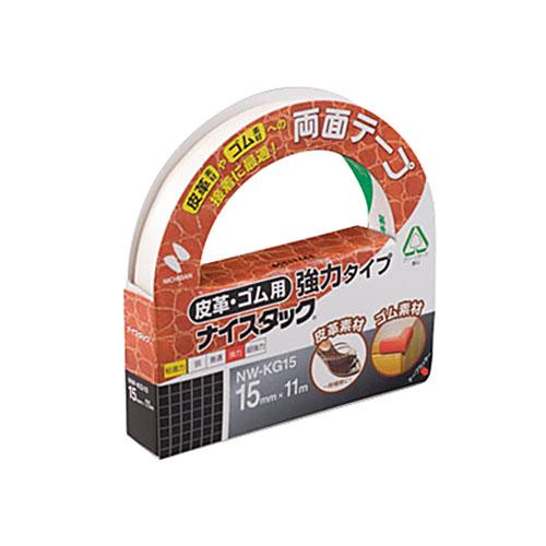 ニチバン ナイスタック 両面テープ 強力タイプ 皮革・ゴム用 大巻 15mm×11m NW-KG15 1巻