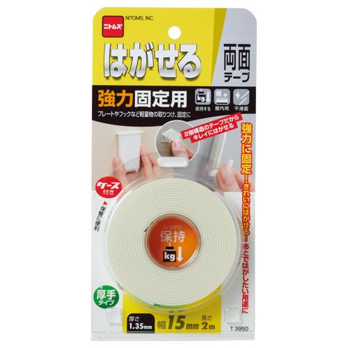 ニトムズ はがせる両面テープ 強力固定用 15mm×2m T3950 1巻