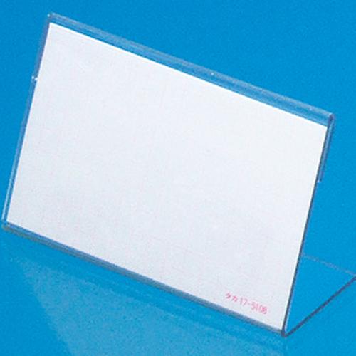 ササガワ タカ印 カード立 L型 小 W65×H40mm アミ目ショーカード入 34-3120 1箱(10個)