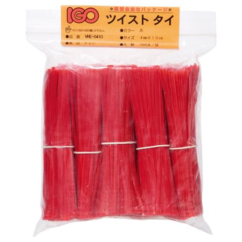 アイジーオー ツイストタイ PVC製 幅4mm×長さ10cm 赤 VRE-0410 1パック(1000本)