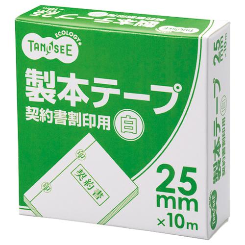TANOSEE 製本テープ 契約書割印用 25mm×10m ホワイト 1セット(10巻)