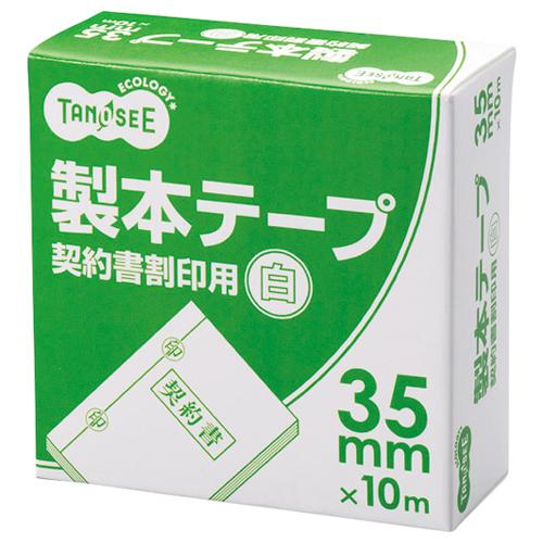 TANOSEE 製本テープ 契約書割印用 35mm×10m ホワイト 1セット(10巻)