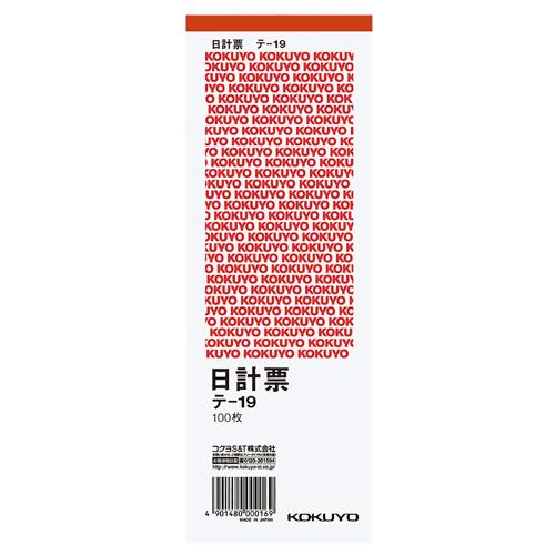 コクヨ 日計票(赤刷り) 別寸タテ型 白上質紙 100枚 テ-19 1セット(10冊)
