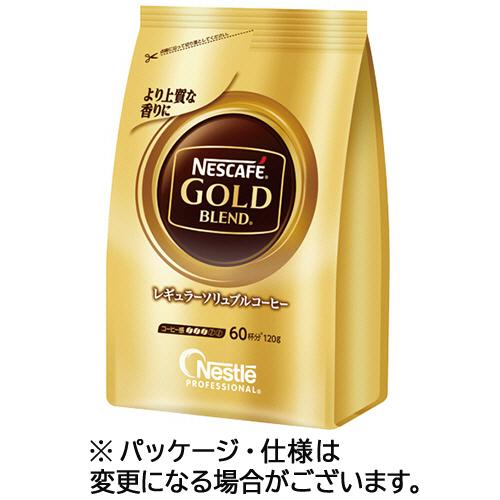 ネスレ ネスカフェ ゴールドブレンド 詰替用 120g 1セット(3袋)